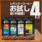 レギュラー粉お試し4袋セット(各180g)【フェアトレードコーヒー常温配送】