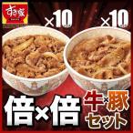 すき家 牛×豚 倍×倍セット 牛丼の具10パック×豚丼の具10パック 肉 牛肉 豚肉 冷凍食品
