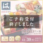 2022年 はま寿司おせち 彩り二段重 約2-3人前【12/30にお届け】【送料無料】【同梱不可】【予約】
