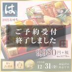 2022年 はま寿司おせち 彩り二段重 約2-3人前【12/31にお届け】【送料無料】【同梱不可】【予約】