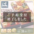 2022年 はま寿司おせち 彩り三段重 約3-4人前【12/31にお届け】【送料無料】【同梱不可】【予約】