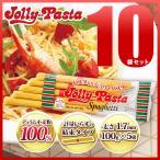 ジョリーパスタ スパゲッティ 10袋セット 100g×5束【常温配送】