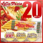 ジョリーパスタ スパゲッティ 20袋セット 100g×5束【常温配送】