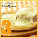 『本当に旨いピッツァが食べたい。』5種のチーズピザ 3枚セット トロナジャパンピザ 冷凍食品