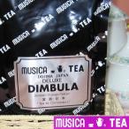 ムジカティー デラックス ディンブラ【musica TEA DELUXE DIMBULA】<100gパケット>