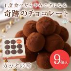 チョコ 人気 カカオの雫 トリュフ 生クリーム チョコレート お菓子 ギフト