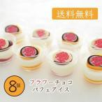 ショッピングアイスクリーム 御中元 ギフト フルーツティアラ フラワーチョコパフェアイス 8個 詰め合わせ お取り寄せ プレゼント お中元 アイスクリーム