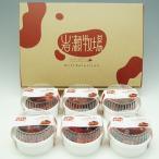 北海道 チーズ 岩瀬牧場 ベリーベリーレアチーズ 6個セット ブルーツ ギフト 贈答 個包装