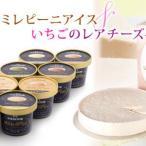 お中元 ギフト 那須千本松牧場 ミレピーニアイス&いちごのレアチーズケーキ4号セット 詰め合わせ アイスクリーム