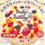 誕生日 バースデー アイスケーキ フローズンフルーツと生乳アイスクリームのアイスデコレーションケーキ 6号