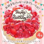 ショッピングアイスクリーム 誕生日 バースデー アイスケーキ フローズンいちごと生乳アイスクリームのアイスデコレーションケーキ4号