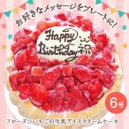 誕生日 バースデー アイスケーキ フローズンいちごと生乳アイスクリームのアイスデコレーションケーキ6号