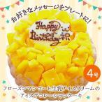 ショッピングアイスクリーム 誕生日 バースデー フローズンマンゴーと生乳アイスクリームのアイスデコレーションケーキ4号 アイスケーキ