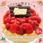 クリスマスケーキ フローズンいちごのアイスデコレーションケーキ 6号 アイスケーキ