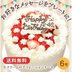 誕生日ケーキ バースデー 選べるケーキ フルーツたっぷり 生クリームのデコレーションケーキ 6号 洋菓子 ショートケーキ