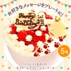 お誕生日 ギフト 送料無料 フルーツたっぷり! トコトコくまさんの生クリームデコレーションケーキ5号