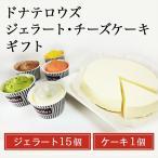 高級 アイス ドナテロウズ ジェラート(15個)・チーズケーキ ギフト 詰め合わせ アイスクリーム
