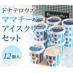 ショッピングアイスクリーム ドナテロウズ ママチーノ アイスクリームセット12個 洋菓子 お取り寄せ プレゼント