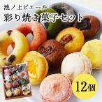 お歳暮 池ノ上ピエール 彩り焼き菓子セット 12個  人
