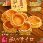 お歳暮ギフト 送料無料 北海道のこだわりチーズケーキ 赤いサイロ (8個入)