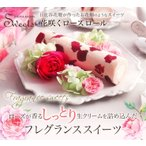 日比谷花壇スイーツ 花咲くローズロールケーキ 父の日 ギフト