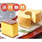 烏骨鶏かすてら&烏骨鶏バウムクーヘンセット プレゼント スイーツ 洋菓子 カステラ バームクーヘン