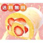 冬季限定 静岡産いちごたっぷり!ロールケーキ