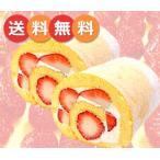 冬季限定 静岡産いちごたっぷり!ロールケーキ お得な2本セット