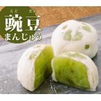 豌豆(えどまめ)まんじゅう 10個入 御祝 お饅頭 人気 お取り寄せ お菓子 えんどう豆