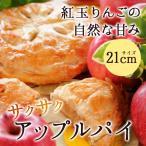 スイーツ ケーキ 有名 にれいのアップルパイ 7号サイズ お菓子 りんご 誕生日
