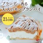 人気 にれいのモンブランパイ 7号サイズ スイーツ お取り寄せ プレゼント 洋菓子 ケーキ