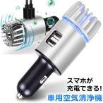 車載 空気清浄機 車用 花粉対策 USB スマホ充電器 消臭 タバコ ペット 小型 コンパクト 軽量 PM2.5 除菌 シガーソケット 車内 車載用