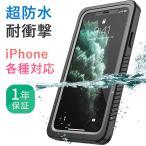 iPhone ケース 防水ケース 耐衝撃 SE2 11 Pro XR 7 8 SE  5s XS MAX iPhoneケース カバー スマホケース お風呂 海 防塵 米軍MIL規格取得 IP68 第2世代