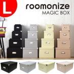 雑誌 収納ボックス roomonize マジックボックス L RMX-002 ルーモナイズ