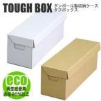 【CD 収納ボックス ケース】タフボックス CD TOUGH BOX/クラフト/ダンボール/段ボール【4,000円以上送料無料(沖縄除く)】