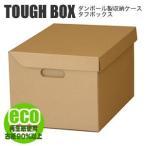 【書類ボックス】タフボックス きなりL TOUGH BOX/クラフト/ダンボール/段ボール/A4ファイル/書類 整理箱/衣類収納【4,000円以上送料無料(沖縄除く)】