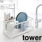 水切りワイヤーバスケット タワー tower/水切りかご 水切りカゴ 水切りラック 水きりラック 水きりカゴ ホワイト ブラック 送料無料