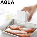 小麦粉&スパイスボトル アクア AQUA/ホワイト グリーン  レッド