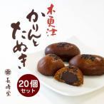 口コミ で 広がる 長崎堂 の かりんとう饅頭 献上銘菓 「木更津 かりんとたぬき」 20個セット