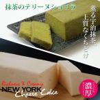 NY チーズケーキ と 抹茶 の テリーヌショコラ 詰め合せ アトリエ アッシュ プリュスのケーキセット【クール便発送】