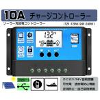 USB●10A ソーラーパネル チャージコントローラー DC12V・24V自動認識 過充電防止 逆流防止 過放電防止 保護 太陽光発電
