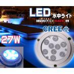 〔2台セット〕 (予約)3色選択可/LED水中ライト/27Wハイパワー/3W球×9個 12V/24V兼用
