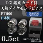 数量限定価格!大粒日本製0.5ct天然ダイヤピアス