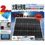 【予約1月末】防水 50Wセット ソーラーパネル(12V)+10Aチャージコントローラー(12V/24V兼用)バッテリー充電 太陽光発電 船・車