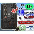 新作!シガーライター&USBポート付4連ロッカースイッチ防水 DC12V用 携帯充電 船 ヨット ボートバッテリー切替スイッチ