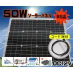 防水 50W ソーラーパネル(12V) バッテリー充電 太陽光発電 船・車・キャンプ 夜間照明 庭