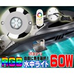 リモコンで色が変わる●(2台セット)RGB 60W LED水中ライト マリンライトDC12V専用 CREE 5W球x12個 ステンレスsus316 完全防水