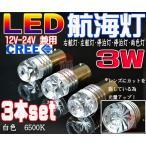 米国CREE【3個セット】3W LED航海灯 DC12V/24V兼用/BA15D/ ヨット 右舷灯/左舷灯/マスト灯/停泊灯 6500K/