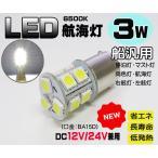 新作米国CREE 3W LED航海灯 DC12V/24V兼用/BA15D/ヨット 右舷灯/左舷灯/マスト灯/停泊灯 6500K/