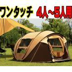 大型ワンタッチ ドームテント 4-5人用 BBQ キャンプ UVカット アウトドア ●テント1